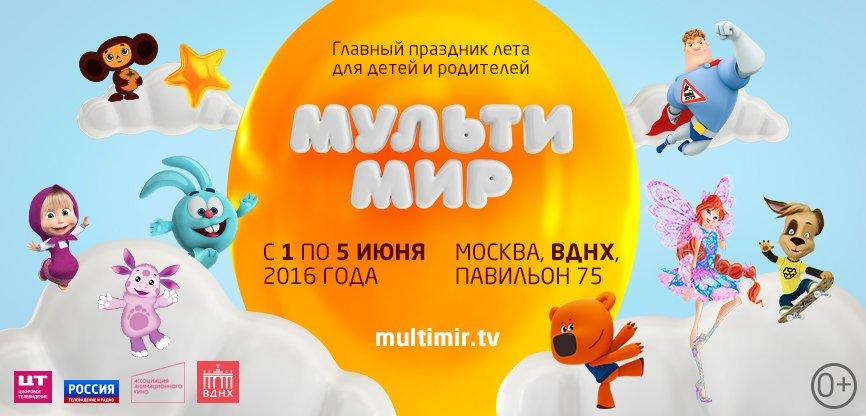 Выиграйте билеты на «Мультимир»