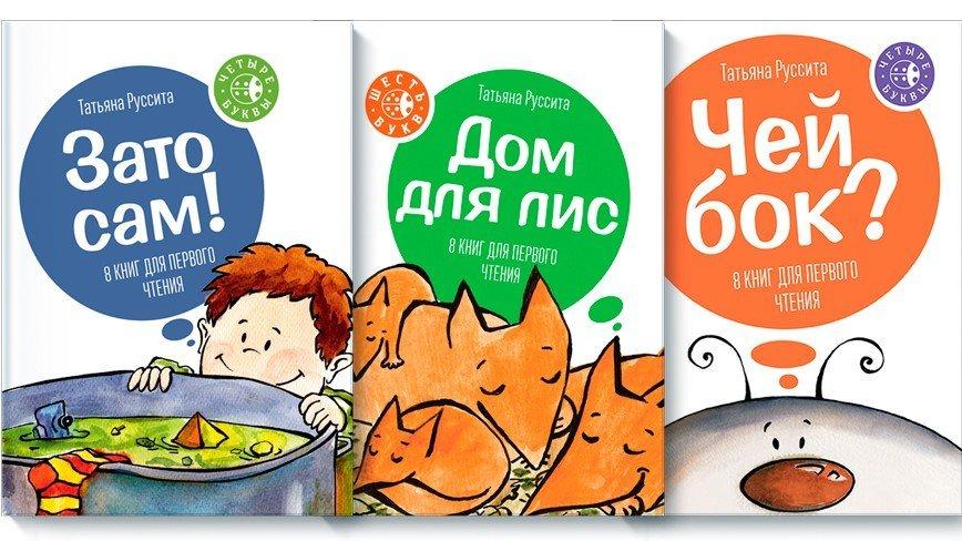 Детские книги для дождливого сентября