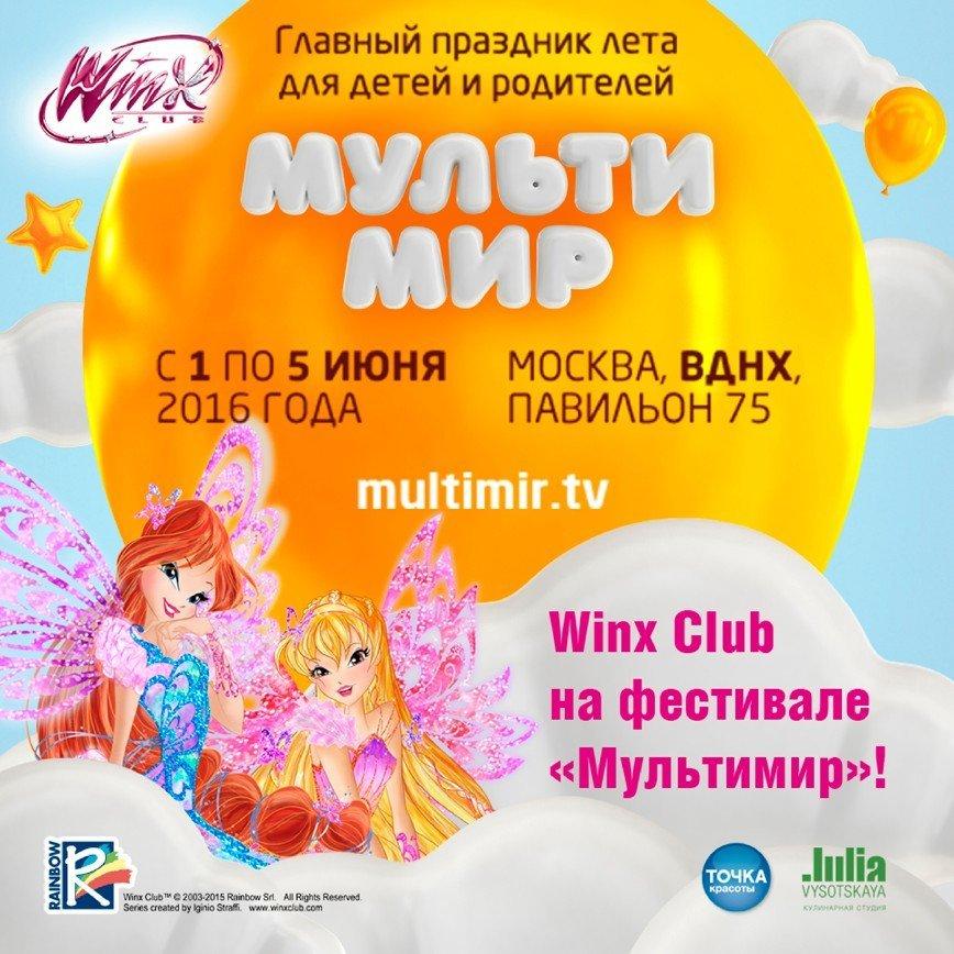 Выиграйте билеты на фестиваль «Мультимир» от Винкс