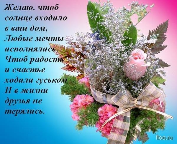 Поздравление с днем рождения женщине доброта