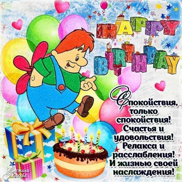 Детские поздравления на день рождение на телефон
