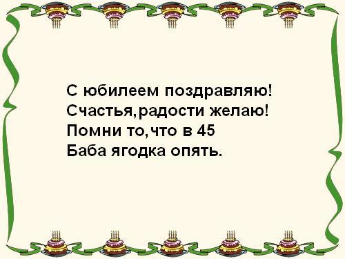 Прикольные поздравления с юбилеем 45 баба ягодка опять