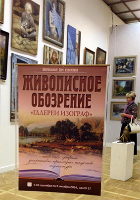 """Выставка галереи """"Изограф"""" в ЦДХ, с 16 сентября по 5 октября. На ней представлены три мои работы."""