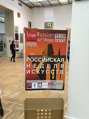 Неделя Российского Искусства в Москве. ЦДХ, апрель 2015г.