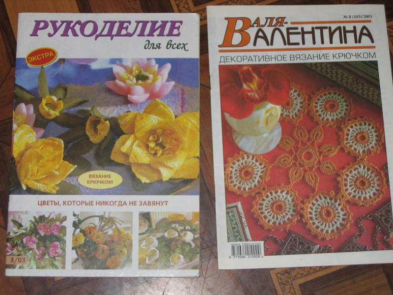 Валя валентина журнал для вязания 77