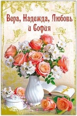 Поздравления вера надежда любовь для надежды