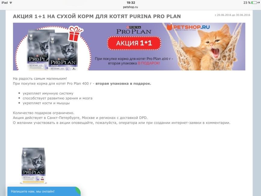 007dcca41 При покупке одной пачки 400гр, вторвя бесплатно до 30.06 магазин Петшоп.ру