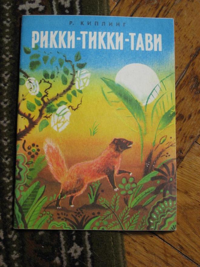 Киплинг рикки-тикки-тави 2013 серия все лучшие сказки художник челак