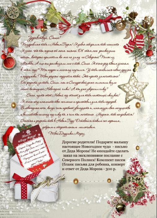 Новогоднее поздравление александре