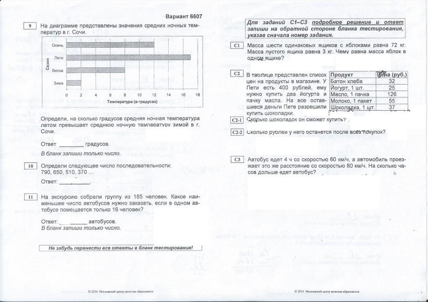 Все тесты мцко по русскому языку 4 класс