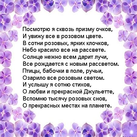 Стих про розовом цвете