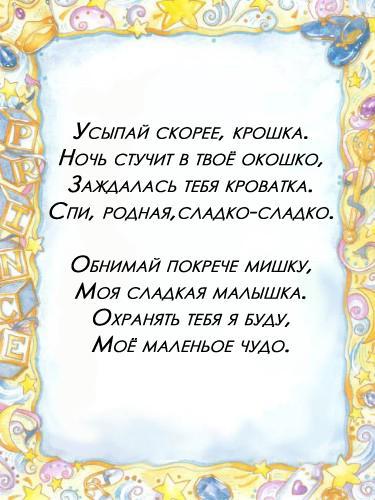 Слаще сладкого стих