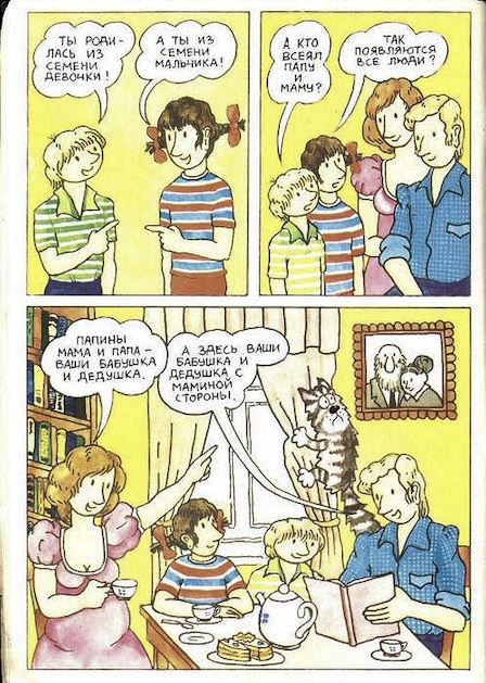 порно комиксы про бабушек № 585190  скачать