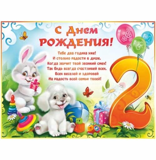 Поздравления в прозе с днем рождения 1 год