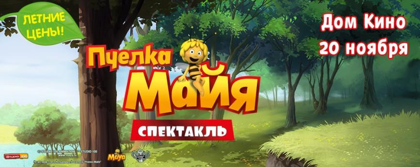 Музыкальный спектакль   «Пчелка Майя»!