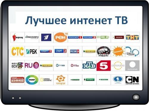 Телевидение онлайн тв и на лапти