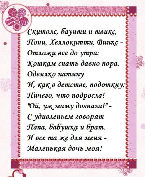Стих про доченьку трогательные