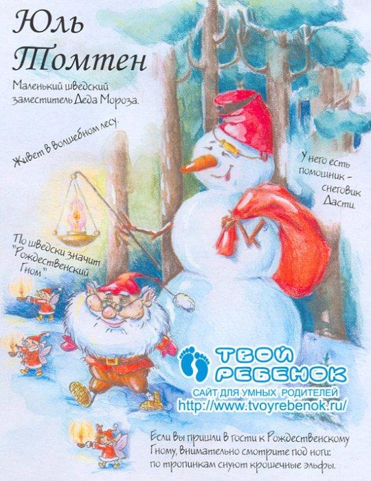 Дед мороз и снегурочка интернет-магазин