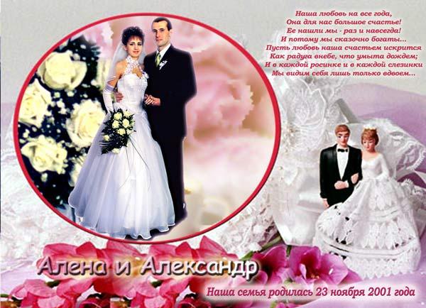 Коллаж подарочный на свадебный юбилей