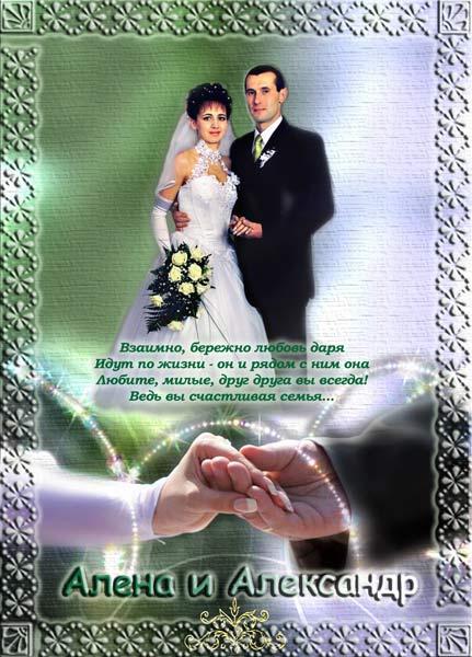 Вариант свадебного фотоколлажа в классическом стиле. Делался на заказ в качестве подарка на свадебный юбилей.