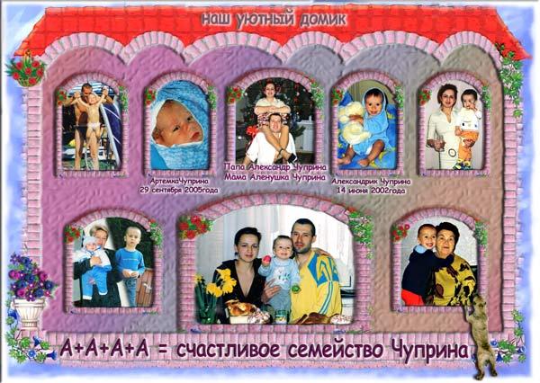 """""""Семейный домик"""". Фотоколлаж. Делался на заказ родителей. Подарок детям по случаю пополнения в семействе - рождение второго сыночка."""