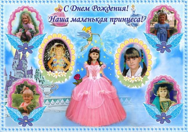 """""""Наша маленькая принцесса"""". Фотоколлаж делался на заказ родителей девочки как подарок на семилетие. доченьки."""