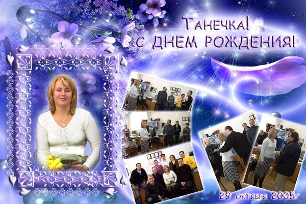 Подрачный фотоколлаж к дню рождения от сотрудников