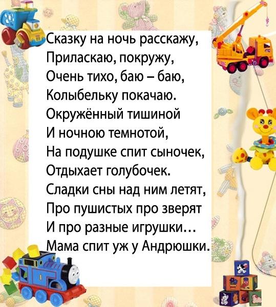 Колыбельные Песни Текст