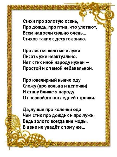 Стих про цвет золотой цвет