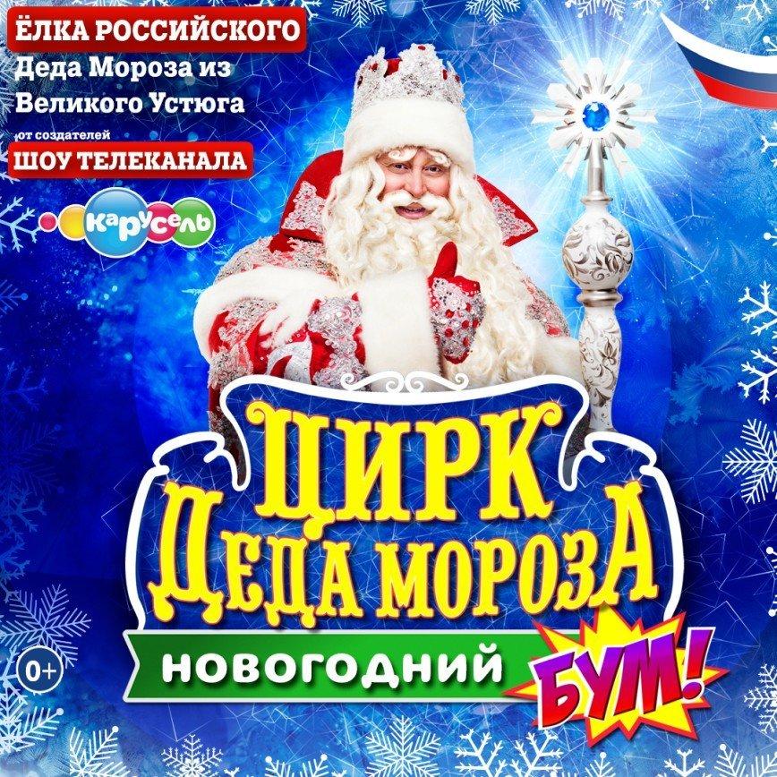Цирк Деда Мороза: Новогодний БУМ!