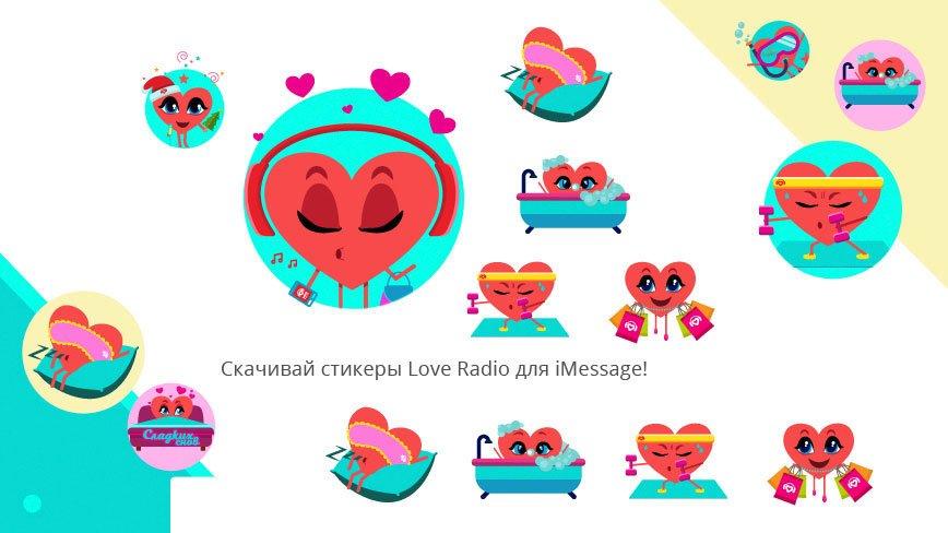 Новость мечты: стикеры Love Radio доступны в App Store