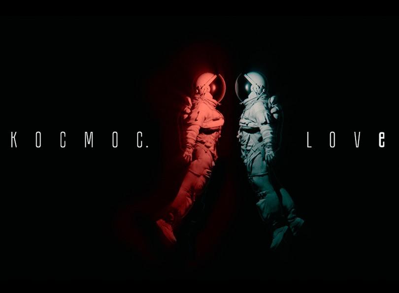 Выставка «Космос. Love» приглашает на свидание