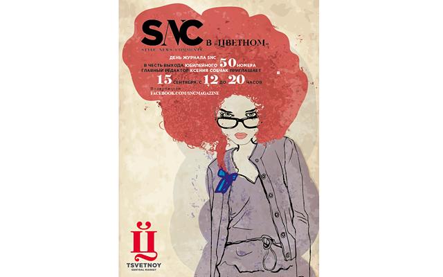 День журнала SNC в «Цветном»!