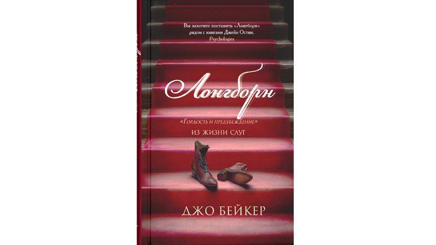 6 книг декабря: что почитать на каникулах: [b]«Лонгборн. Гордость и предубеждение. Из жизни слуг», Джо Бейкер (Синдбад, 2016) [/b]    Лонгборн – то самое поместье,