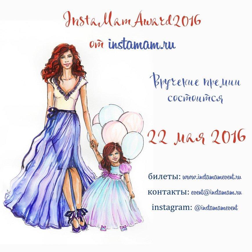 Семейный благотворительный фестиваль InstaMam