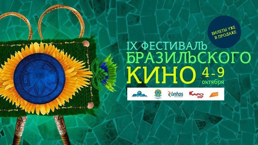 Открытие IX фестиваля бразильского кино в КАРО