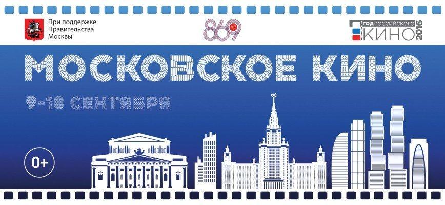 Викторина от фестиваля «Московское кино»