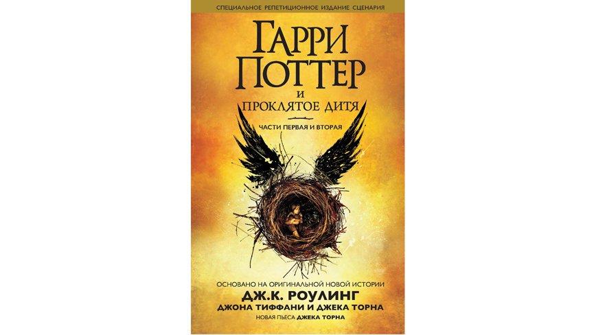 6 книг декабря: что почитать на каникулах: [i][center]Artwork ™ & © HPTP. Harry Potter ™ WBEI[/center][/i]  [b] «Гарри Поттер и проклятое дитя. Части первая и вторая»,
