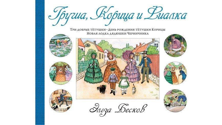 6 книг декабря: что почитать на каникулах: [b] «Груша, Корица и Фиалка», Эльза Бесков (Азбука, 2016) [/b]    Жили-были в одном доме три добрые тётушки.