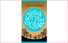 Топ-5 лучших книг ноября