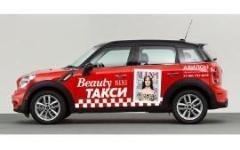 Бесплатное Beauty-такси MINI в центре Москвы