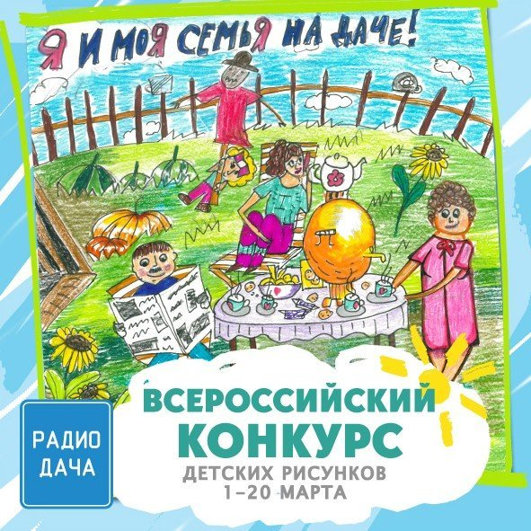 Всероссийский конкурс детских рисунков