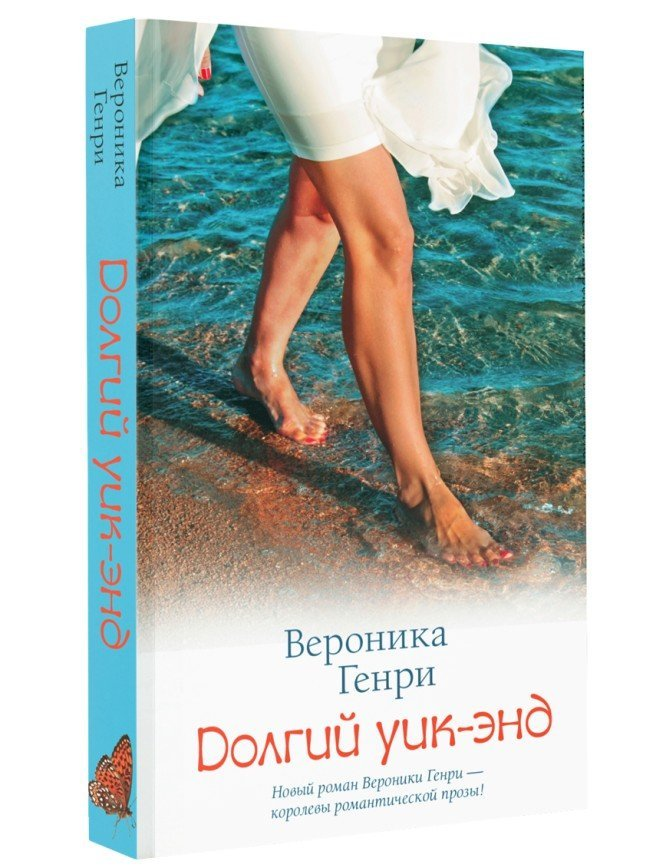 Отпуск в кармане: «Долгий уик-энд» Вероники Генри