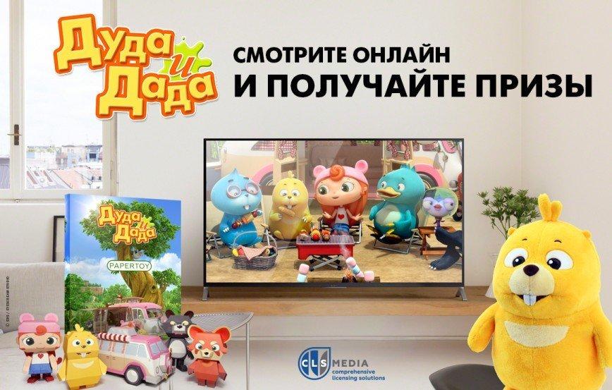 Акция с призами «Дуда и Дада» в онлайн-кинотеатре ОККО