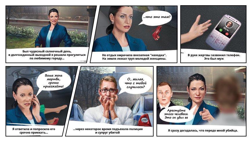 Реальные уголовные преступления в игре «Тайны следствия»