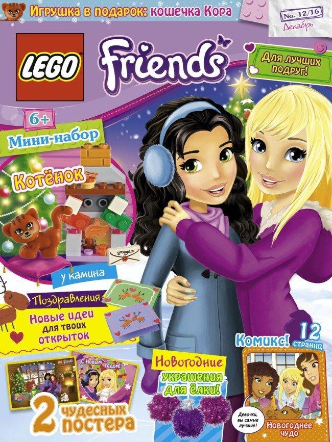 Декабрьский номер «LEGO Friends» № 12, 2016