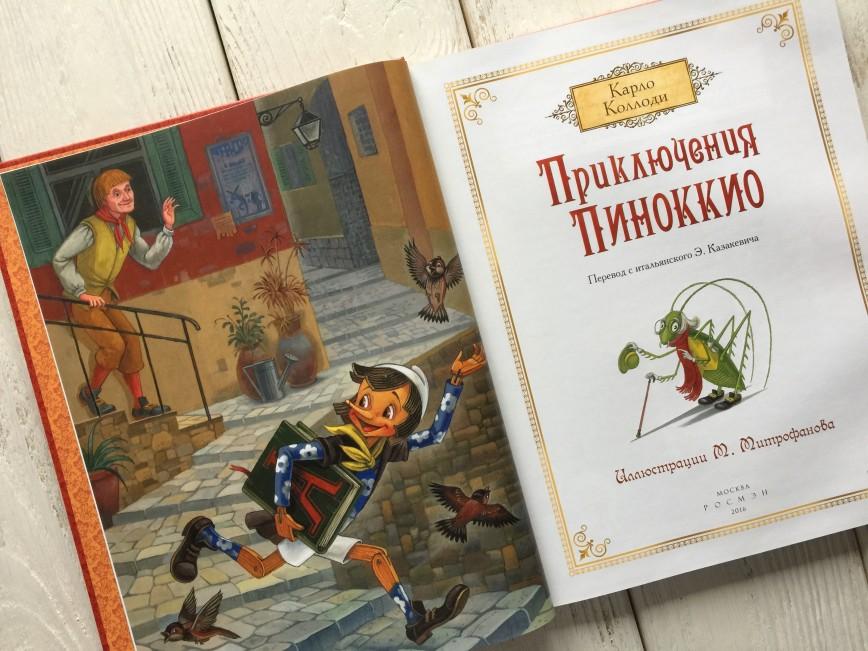 «Приключения Пиноккио» с иллюстрациями М. Митрофанова