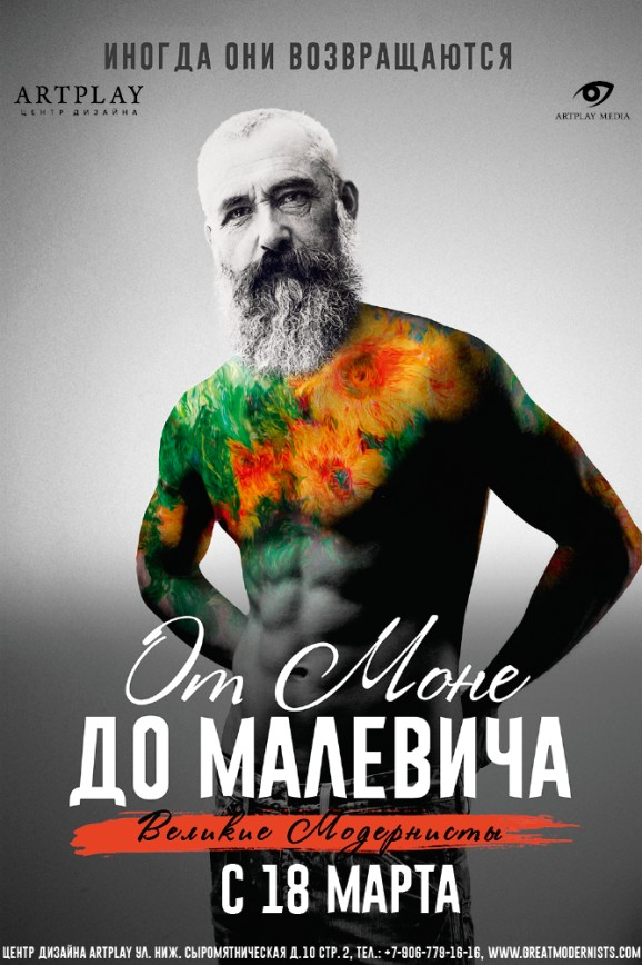 «От Моне до Малевича. Великие модернисты» в ARTPLAY