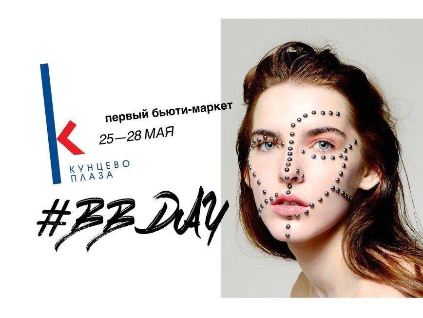 Бесплатные укладки и макияж ждут вас на #BBDAY