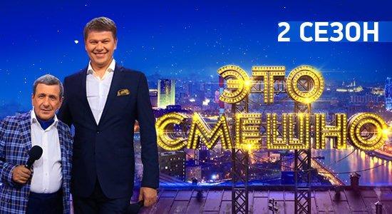 Впервые на российском телевидении 2-й сезон юмористического шоу «Это смешно»